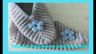 Теплые следочки крючком из остатков ниток .( С № 9) Crochet home shoes