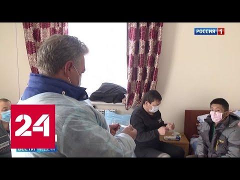 Коронавирус: ситуация в России и Китае - Россия 24
