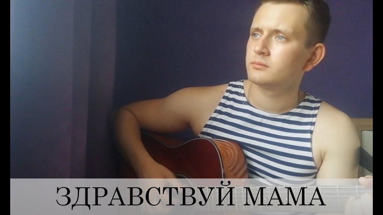 Здравствуй Мама (армейская под гитару)