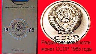 Годовой набор монет СССР 1985 года, все редкие дорогие разновидности Урок №6