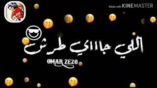 مهرجان انا اللي راكب المكن وانتو لا 😎
