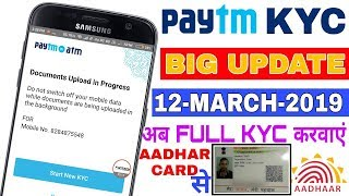 Paytm kyc big update in march 2019 | Now, Complete FULL KYC WITH AADHAR CARD || FULL DETAIL