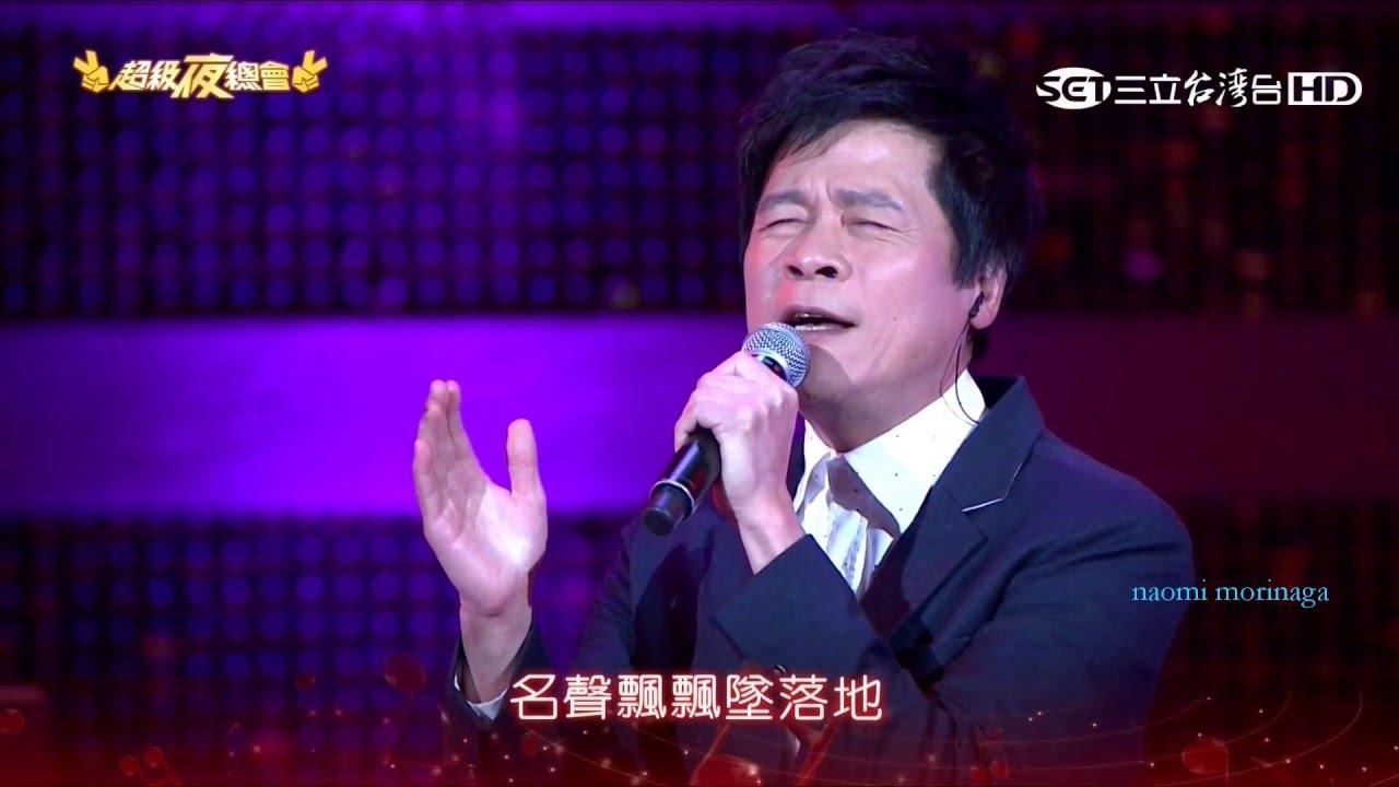洪榮宏 /媽媽歌星/