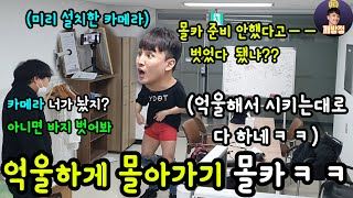 (Eng)Falsely accusing Seung-bin as a prank LOL He even took off his pants because he's frustrated