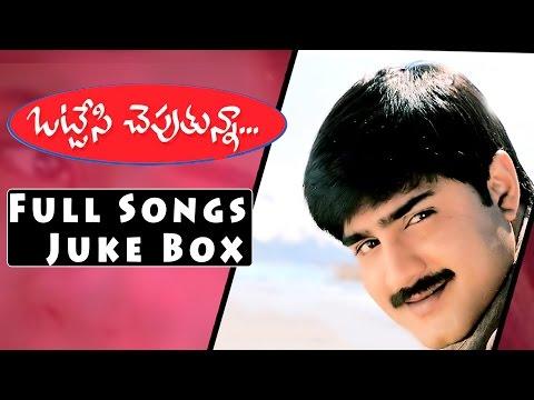 Ottesi Cheputhuna Telugu Movie Songs Jukebox || Srikanth, Sivaji, Sravanthi