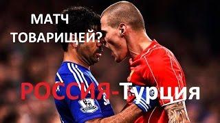Россия Турция счет товарищеский матч в футболе Ты уверен