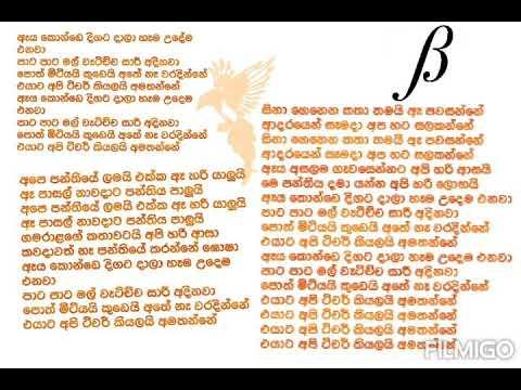 Aya Konde Digata Dala Karaoke Version Sinhala Song Lyrics Without Vocals Youtube