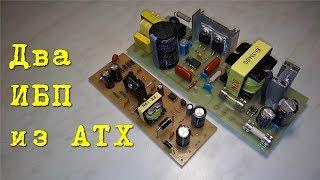 Два импульсных БП из трансформаторов ATX