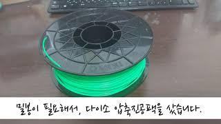 3D 펜 1KG 필라멘트 다이소 압축팩으로 보관하기