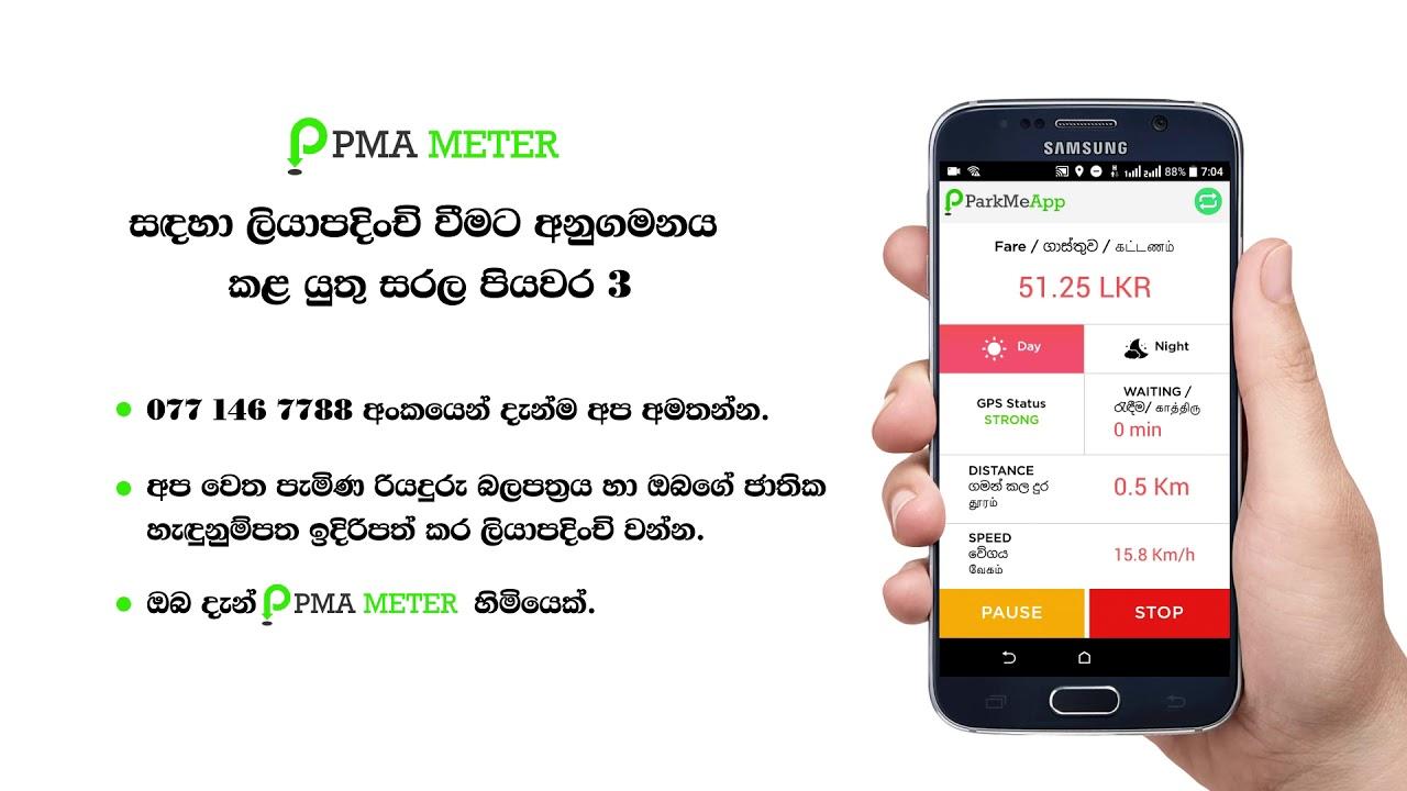 PMA Meter - Sri Lanka First GPS Taxi Meter Mobile App
