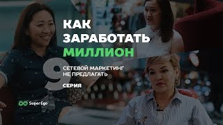 Сетевой маркетинг. В какой компании сетевого маркетинга можно заработать деньги?