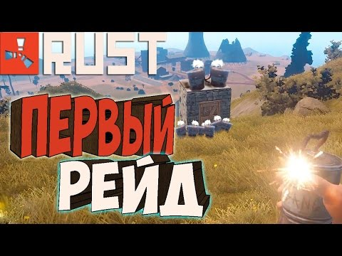 RUST ֍ Первый Рейд #3