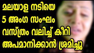 നടിയെ തട്ടിക്കൊണ്ടുപോയി 2 മണിക്കൂർ കാറിനുള്ളിൽവെച്ച് അപമാനിക്കാൻ ശ്രമിച്ചു | Bhavana kidnapped
