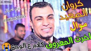 موال بعد العشره الطويله كروان الصعيد أحمد عادل حفله جميله جدا اوعه تفوتك 01003623593