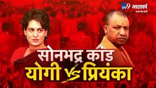 Sonbhadra Shootout पर Priyanka Gandhi Vs Yogi Adityanath, UP में 100 बीघा ज़मीन के लिए नरसंहार
