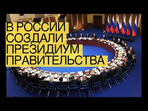 ВРоссии создали президиум правительства