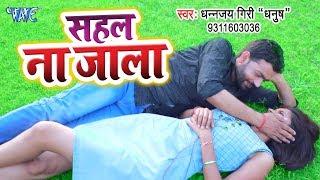Dhananjay Giri Dhanush का सबसे दर्द भरा गीत 2019 - Sahal Na Jala - Bhojpuri Song 2019