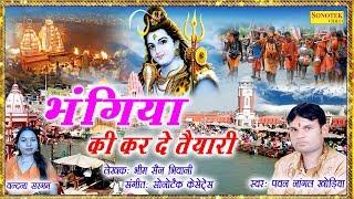 भंगिया की करदे त्यारी Pawan Nangal khediya Vandana Sargam Bhole Baba Song