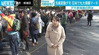 気候変動デモ 日本でも大規模マーチ 参加者は(19/11/29)