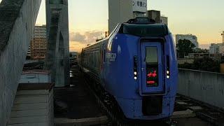 帯広駅で貨物・特急・普通列車に出逢う 2018/9/28