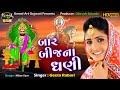 Bar Bij Na Dhani - Geeta Rabari | Hd Live Dayro | બાર બીજ  ના ધણી |
