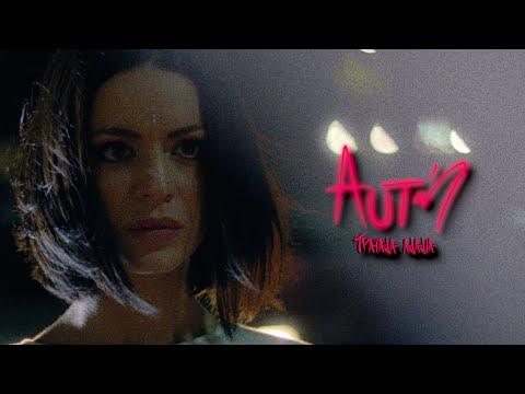 Τραϊάνα Ανανία - Αυτή (Official Music Video)