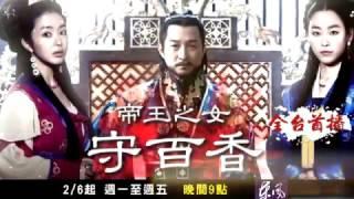 帝王之女守百香 東風衛視全台首播