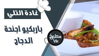 باربكيو اجنحة الدجاج - غادة التلي