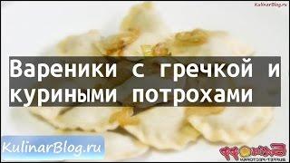 Рецепт Вареники с гречкой икуриными потрохами