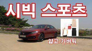 혼다 시빅 스포츠 시승기Honda Civic Sport…