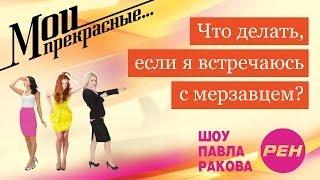 МОИ ПРЕКРАСНЫЕ... Павел Раков. Выпуск 2 «Я встречаюсь с мерзавцем»
