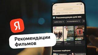 Рекомендации фильмов в поиске Яндекса – чтобы не тратить время на выбор фильма