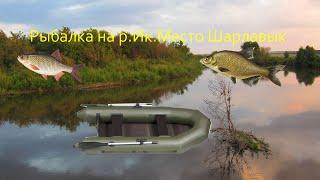 Рыбалка на месте Шарлавык.Р.Ик.