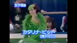 1987 Katarina Witt in green figure skating Germany