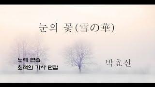 눈의 꽃 1시간 (미안하다,사랑한다 OST) (雪の華)…