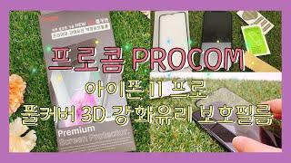 프로콤 PROCOM 아이폰11 프로 전면 풀커버 강화유…