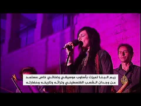وفاة الفنانة المناضلة الفلسطينية ريم بنا  - نشر قبل 9 ساعة