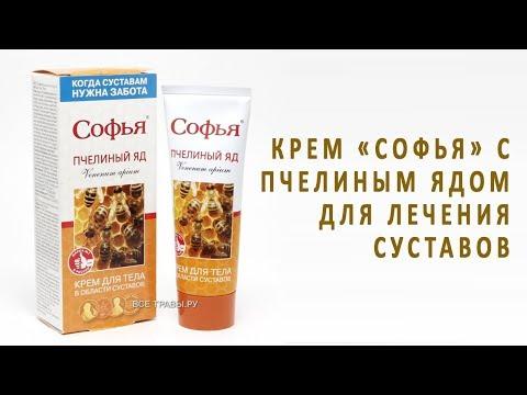 Крем «Софья» с пчелиным ядом для лечения суставов