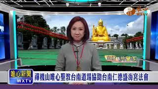 【唯心新聞25】| WXTV唯心電視台