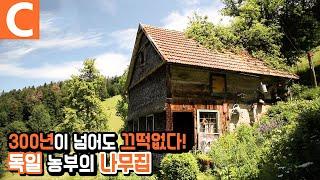 숲에서 얻은 나무로 지은 2층 주택, 300년 된 독일 농부의 나무집