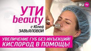 Ути Beauty выпуск 14  интрасьютикалс