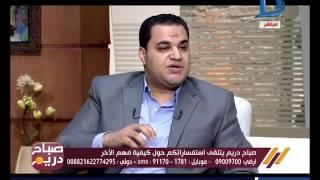 صباح دريم   دكتور أحمد هارون: أيهما أصح.. الأقربون اولى بالمعروف أم الأقارب عقارب؟