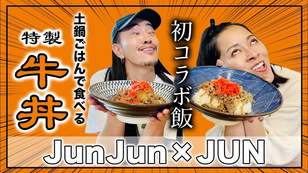 【コラボ】小森純とJunJunが土鍋ごはんで激ウマ牛丼を作ってみたら、まさかの土鍋破壊!?