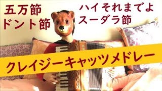 Crazy Cats is a Japanese jazz band, a comedical talent, a singer gr...