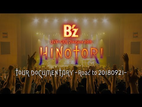 B'z / DVD & Blu-ray「HINOTORI」TOUR DOCUMENTARY DIGEST
