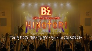 B'z / DVD & Blu-ray「HINOTORI」TOUR DOCUMENTARY DIGEST
