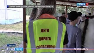 В пензенском лагере провели уроки вежливости на дорогах