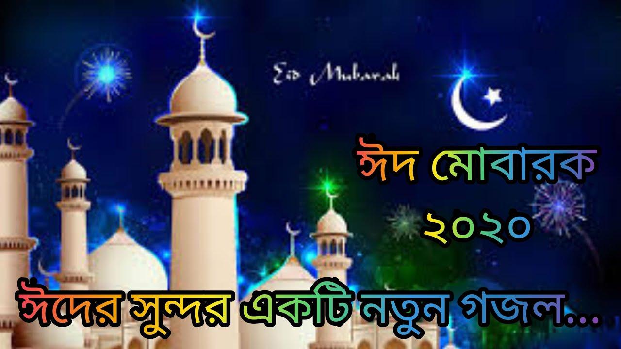 Bangla New Eid Gojol 2020_Eid Mubarak_Eid Mubarak_Eid Mubarak Eid ll  বাংলা নতুন ঈদ গজল ২০২০।