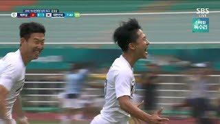 1080P / 2018 아시안게임 남자축구 준결승 대한민국 vs 베트남 Full