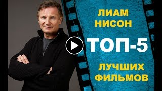 ЛИАМ НИСОН: ТОП-5 лучших фильмов!